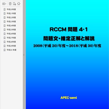 RCCM試験 問題4 過去問題と推定正解解説