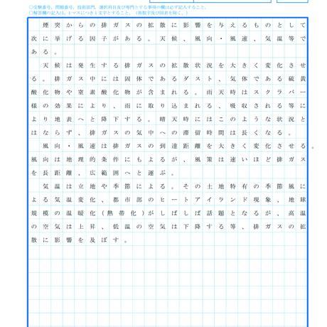 技術士第二次試験 筆記試験合格答案実例集(衛生工学部門:2017(平成29)年度)