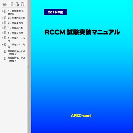 RCCM試験 突破マニュアル&過去問題集