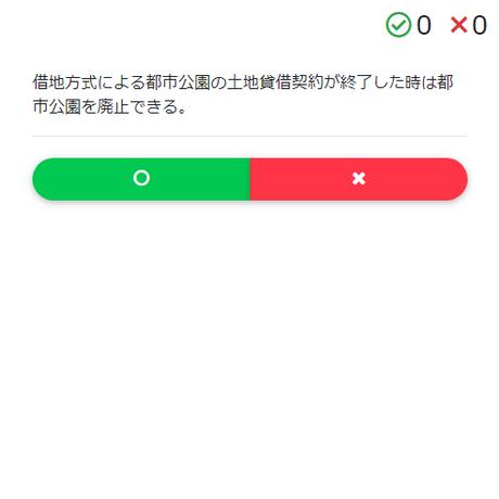RCCM試験100本ノック2019~問題4-2 都市計画部門