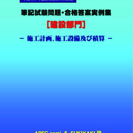 技術士第二次試験 筆記試験合格答案実例集(建設部門-施工計画:2016(平成28)年度)