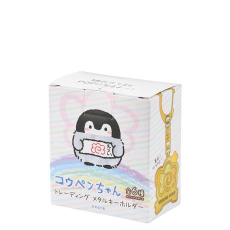 コウペンちゃん トレーディングメタルキーホルダー 6個入 BOX