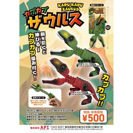カプカプザウルス B:レッド