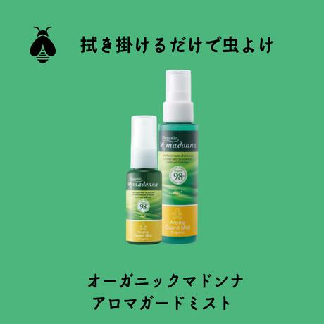 オーガニックマドンナ アロマガードミスト 80ml【madonna(マドンナ)】