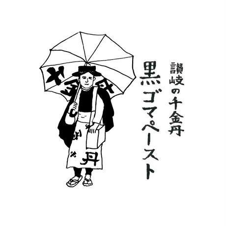 黒ゴマペースト 2本入り(箱入り) / 千金丹ケアーズ