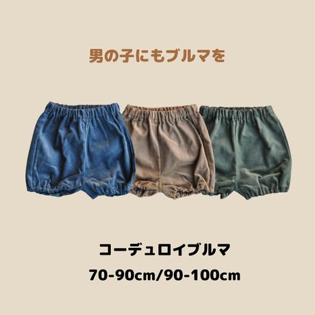 【ネコポス便送料無料】コーデュロイブルマ /apibaby(アピーベビー)