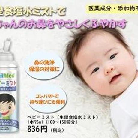 ベビーミスト(75ml) /鼻スプレー ノーズスプレー 小児向け
