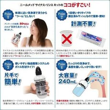 サイナスリンス スターターキット10包(240ml*10回分)洗浄ボトル付