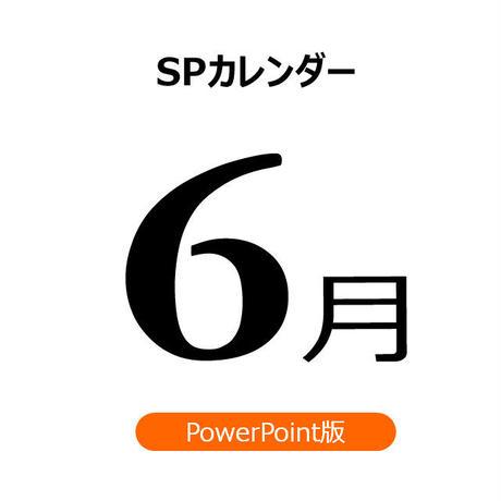 【書き変えて使える】販促カレンダー:2019年6月(PPT版)