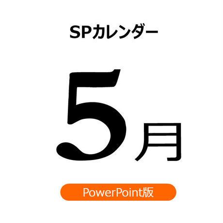 【書き変えて使える】販促カレンダー:2019年5月(PPT版)