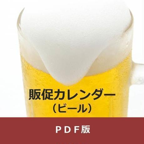 商品ジャンル別販促カレンダー ビール篇・年間 (PDF版)
