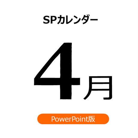 【書き変えて使える】販促カレンダー:2019年4月(PPT版)