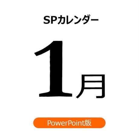 【書き変えて使える】販促カレンダー:2019年1月(PPT版)