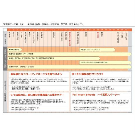 【書き変えて使える】9月の販促カレンダー(PPT版) ※汎用型になりました。2021年更新