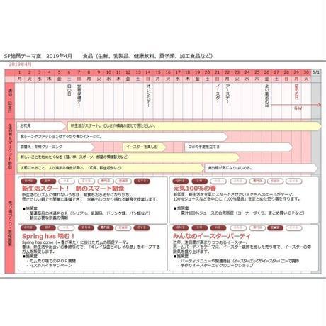 販促カレンダー:2019年4月(PDF版)