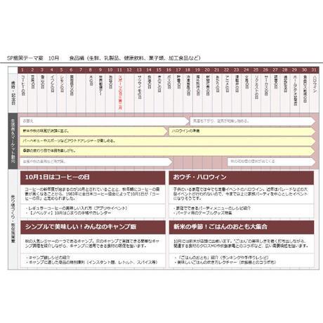 【書き変えて使える】10月の販促カレンダー(PPT版) ※汎用型になりました。2021年更新