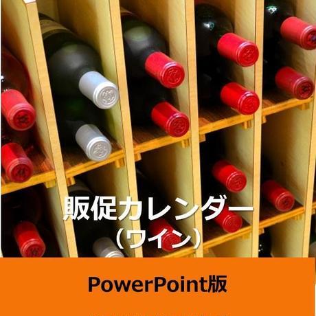 【書き変えて使える】商品ジャンル別販促カレンダー ワイン編 (PPT版)