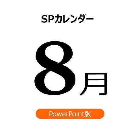 【書き変えて使える】販促カレンダー:2019年8月(PPT版)