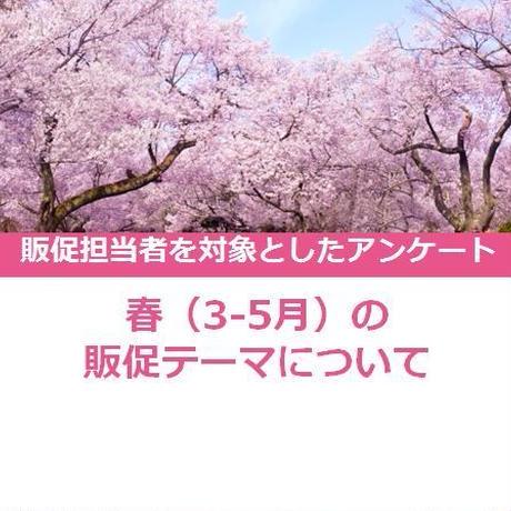 【リサーチレポート】販促担当者に訊く 春の販促訴求コピーアンケート