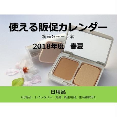 使える販促カレンダー 日用品篇(2018年3月~9月分)