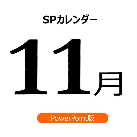 【書き変えて使える】販促カレンダー:2019年11月(PPT版)