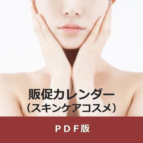 商品ジャンル別販促カレンダー スキンケアコスメ篇・年間  (PDF版)