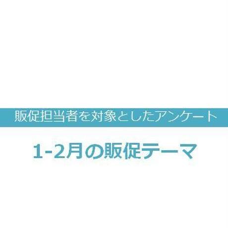【リサーチレポート】販促担当者に訊く 冬の販促訴求コピーアンケート