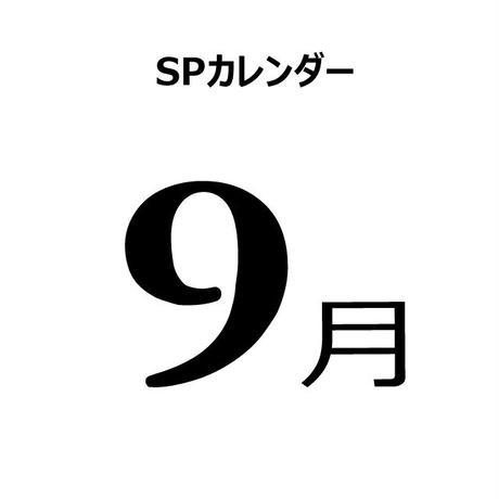 使えるSPカレンダー:2018年9月(PDF版)