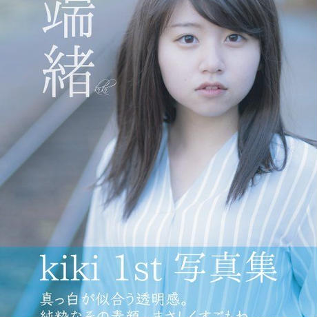 kiki 1st写真集 『端緒』