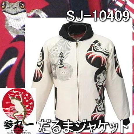 【参丸一】サンマルイチ だるまジャケット SJ-10409