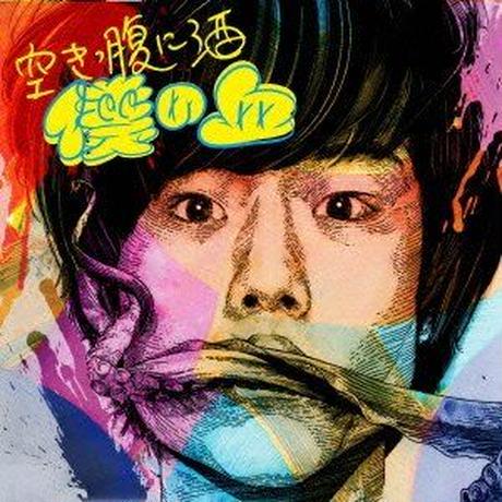 空きっ腹に酒 / 僕の血 ( CD )