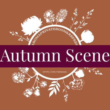 秋季限定ブレンドアロマ 『Autumn Scene』5ml