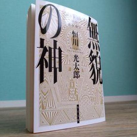 受注生産【新作】 無貌の神コラボレーションTシャツ/限定カラー・ミックスグレイ×ゴールド
