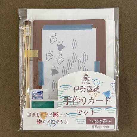 伊勢型紙 手作りカードセット 〜水の巻〜