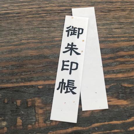 【御朱印帳・中判】KOMATSUNA/コマツナコモン#3