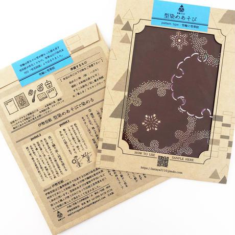 【2L版・型染めあそび#5】雪輪に雪華紋