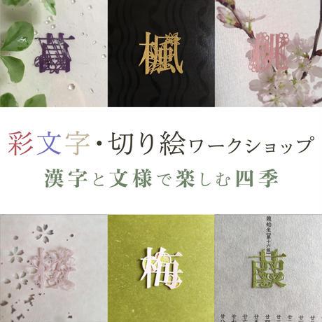 第4回:彩文字・切り絵ワークショップ 〜漢字と文様で楽しむ四季・夏編〜