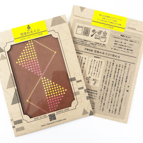 【2L版・型染めあそび#8】うろこ市松紋