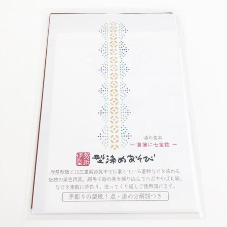 【型染めあそび #2】菖蒲に七宝紋