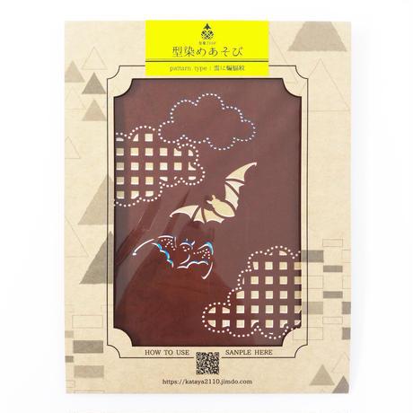 【2L版・型染めあそび#2】雲に蝙蝠紋