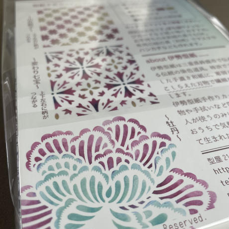 伊勢型紙 手作りカードセット 〜華の巻〜