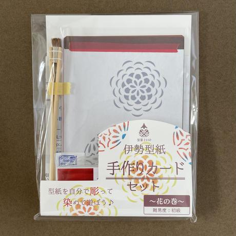 伊勢型紙 手作りカードセット 〜花の巻〜