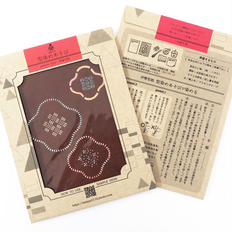 【2L版・型染めあそび#7】抽象花紋