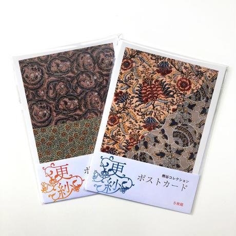 〜熊谷コレクション〜 更紗ポストカード 5枚組