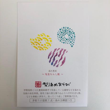 【型染めあそび #14】勾玉ちらし紋