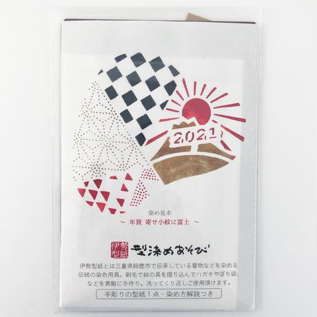 【年賀・型染めあそび#1】寄せ小紋に富士