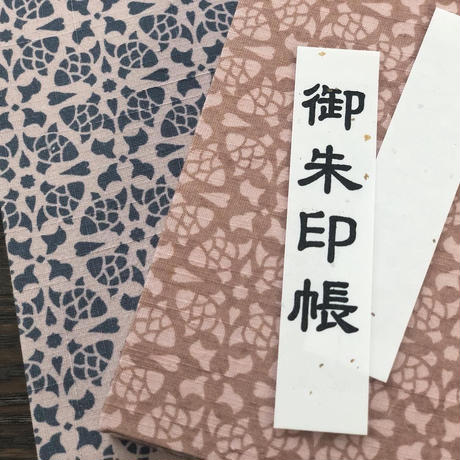 【御朱印帳・中判】KOMATSUNA/サカナコモン #3
