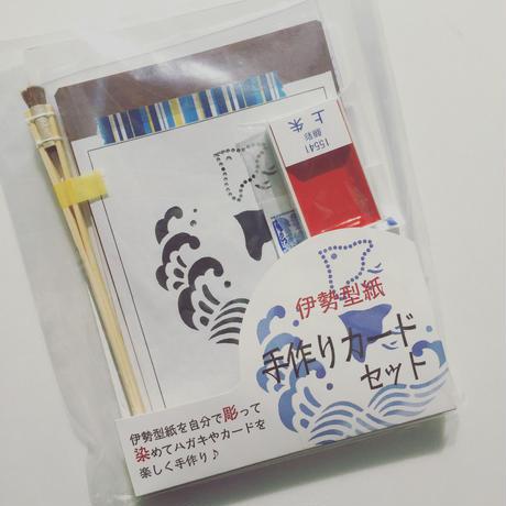 伊勢型紙 手作りカードセット 〜トリの巻〜