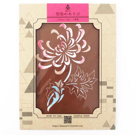 【2L版・型染めあそび#3】大菊紋