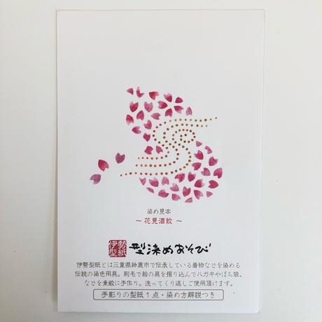 【型染めあそび #9】花見酒紋